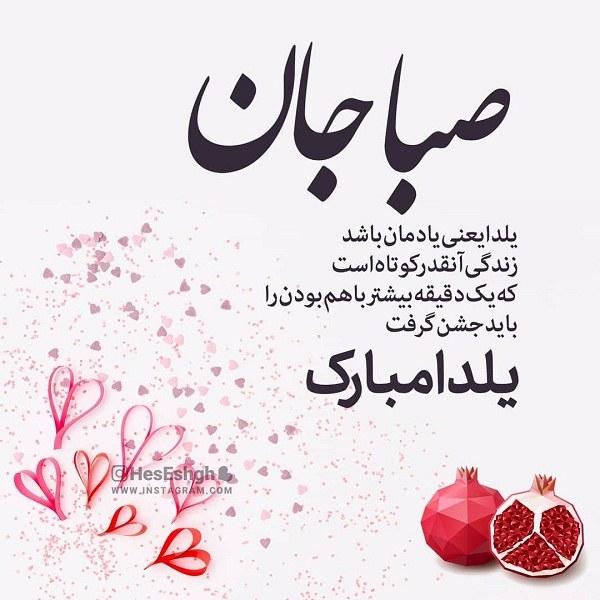 عکس نوشته صبا جان یلدات مبارک