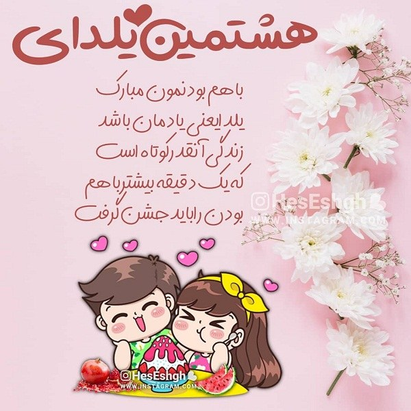 عکس عاشقانه هشتمین یلدامون مبارک