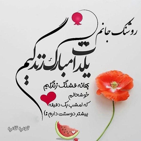 عکس تبریک شب یلدا به اسم روشنک