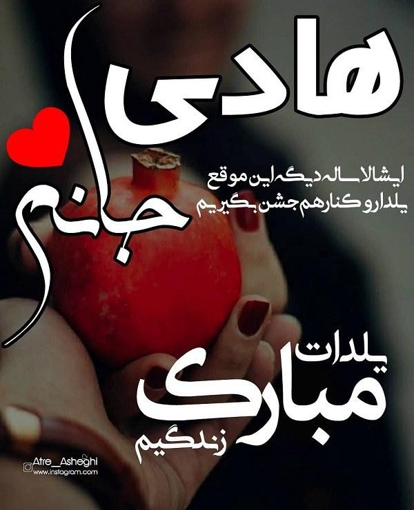 هادی جانم یلدات مبارک