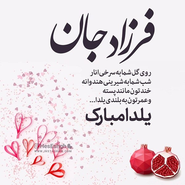 عکس تبریک شب یلدا به اسم فرزاد