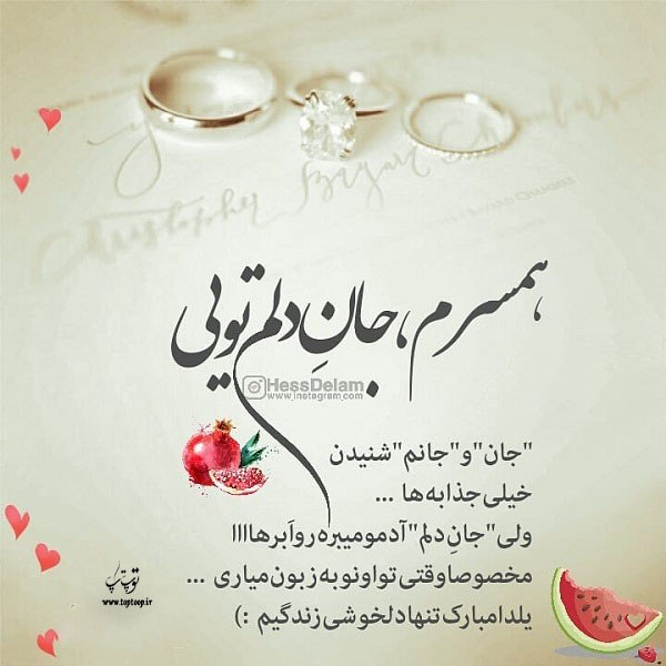 عکس نوشته تبریک شب یلدا به همسرم عاشقانه