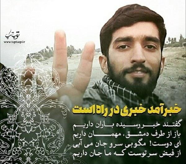 عکس نوشته های شهید حججی