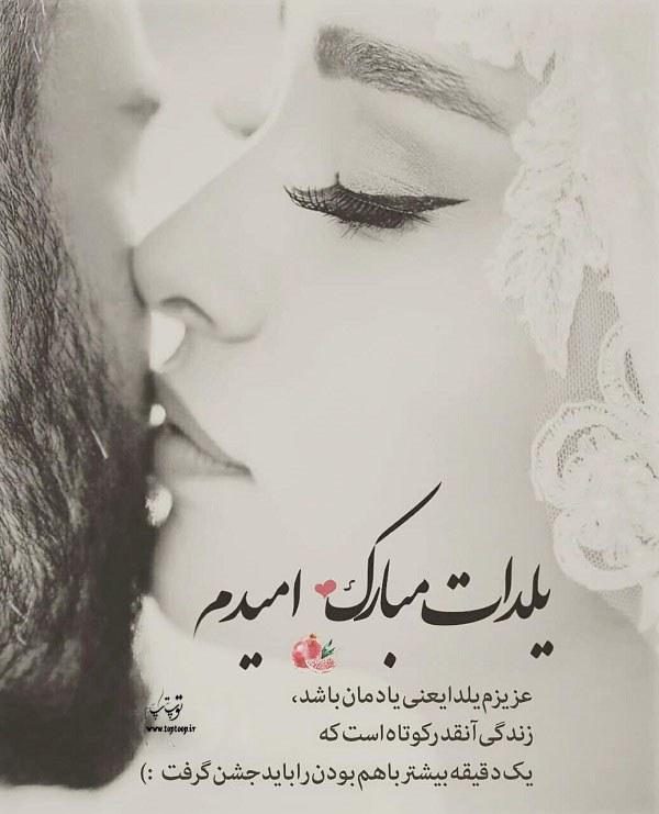 عکس نوشته یلدات مبارک امیدم