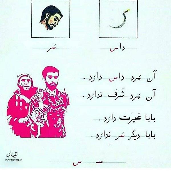 عکس نوشته خلاقانه از شهید محسن حججی