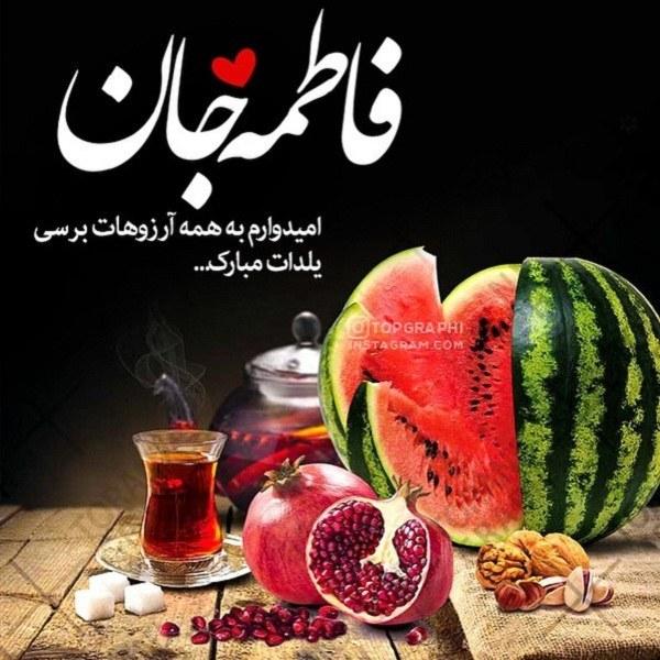 تبریک شب یلدا به اسم های شما سری 2