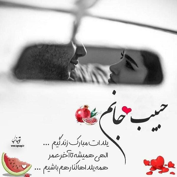 عکس حبیب جان یلدات مبارک
