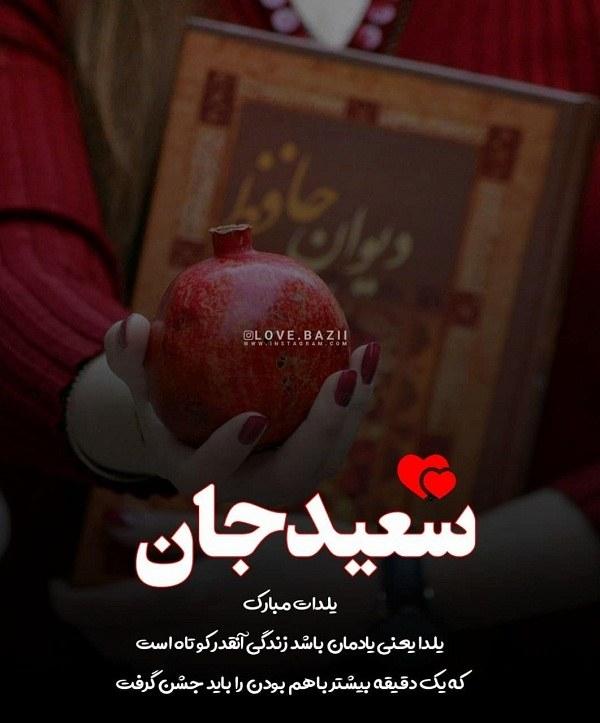 تصاویر تبریک شب یلدا به اسم های مختلف