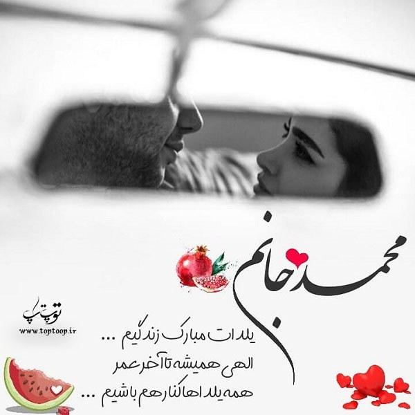 عکس نوشته محمد جانم یلدات مبارک زندگیم
