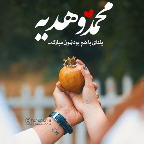 تبریک شب یلدا با اسم محمد و هدیه