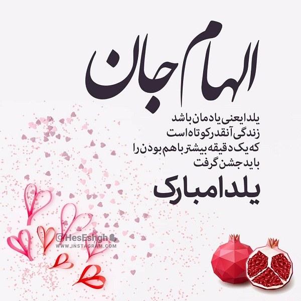 عکس نوشته تبریک شب یلدا به اسم الهام