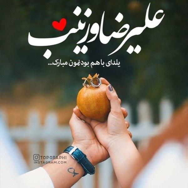 عکس تبریک شب یلدا برای اسم های علیرضا و زینب
