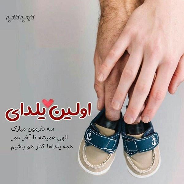 عکس تبریک عاشقانه یلدای سه نفره