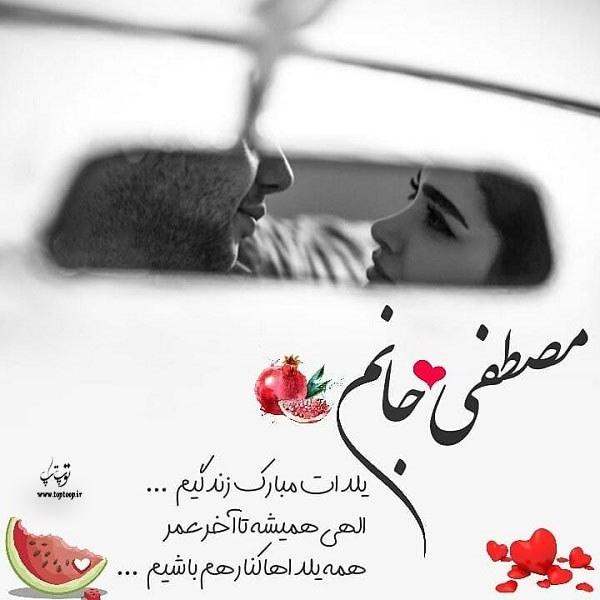 عکس نوشته تبریک شب یلدا به اسم مصطفی