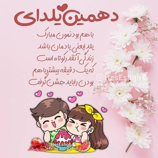 عکس نوشته فانتزی و عاشقانه تبریک شب یلدا