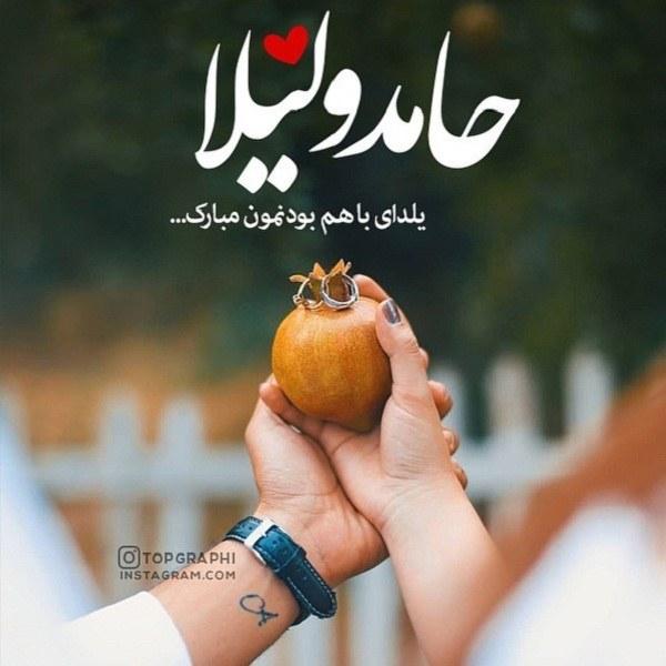تبریک شب یلدا با اسم حامد و لیلا