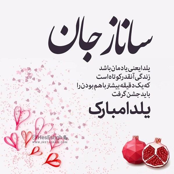 عکس نوشته ساناز جان یلدات مبارک