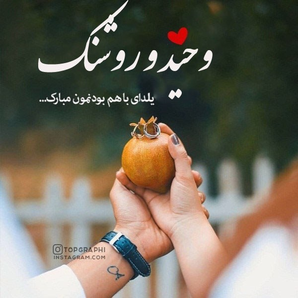 تبریک شب یلدا به اسامی وحید و روشنک