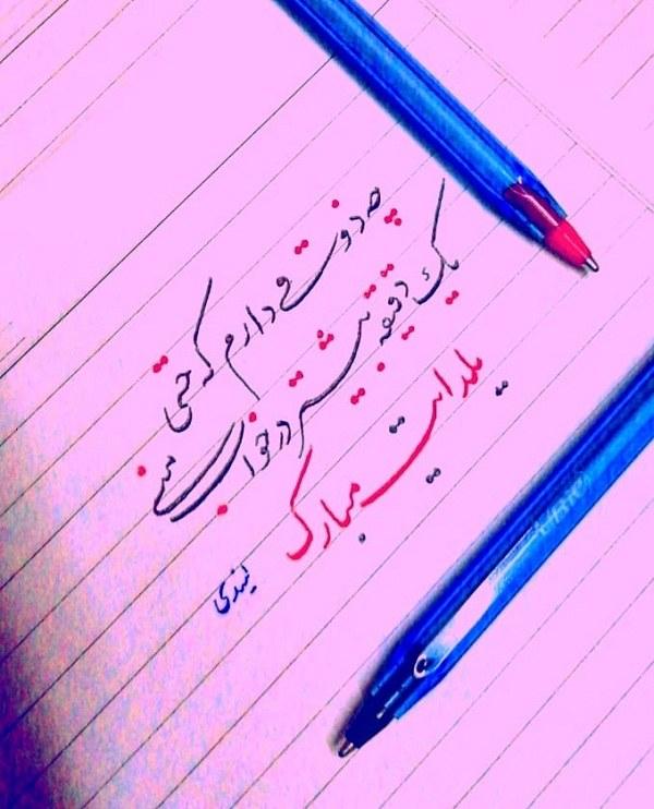 عکس نوشته خودکارنویس تبریک شب یلدا