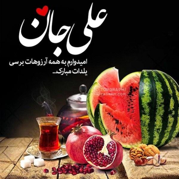 تبریک شب یلدا به اسامی مختلف سری 2