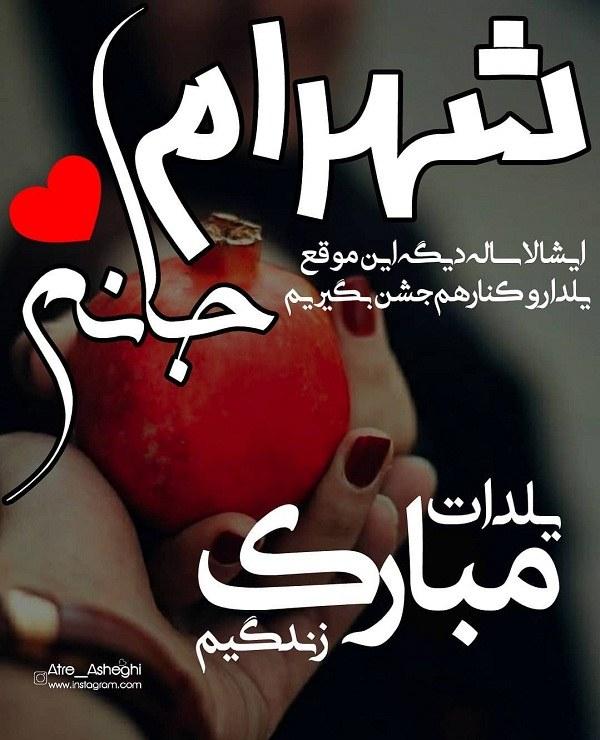 عکس شهرام جانم یلدات مبارک