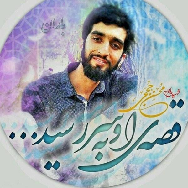 عکس پروفایل زیبای شهید بی سر محسن حججی