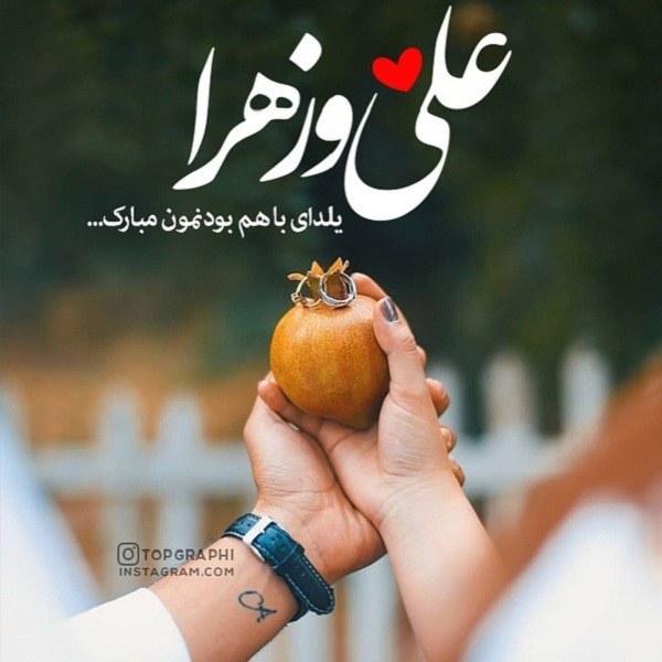 تبریک شب یلدا برای اسم های علی و زهرا
