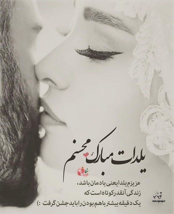 عکس نوشته یلدات مبارک محسنم