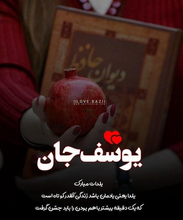عکس نوشته یوسف جان یلدات مبارک