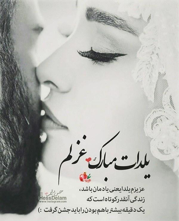 عکس نوشته یلدات مبارک غزلم