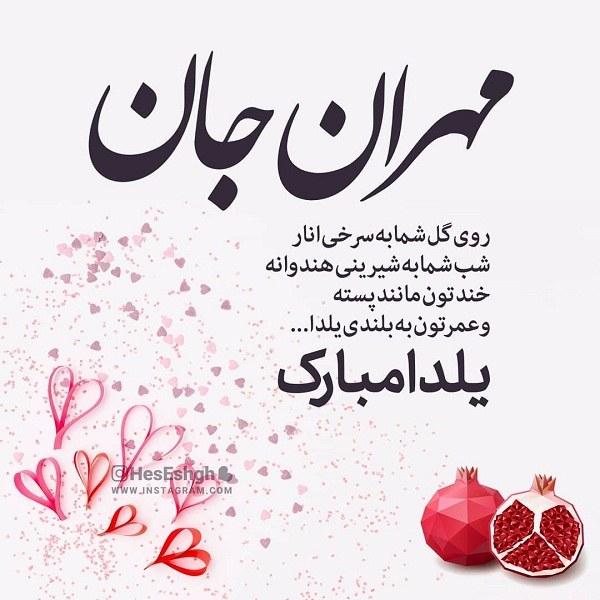 عکس تبریک شب یلدا به اسم مهران