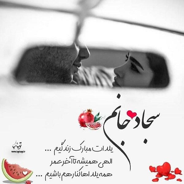 عکس نوشته سجاد جان یلدات مبارک