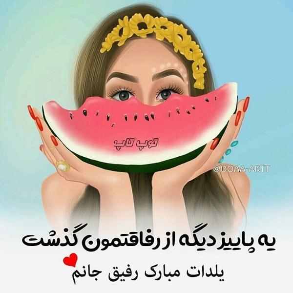 عکس نوشته پروفایل تبریک شب یلدا