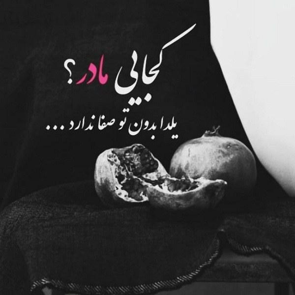 عکس نوشته یلدا بدون مادر