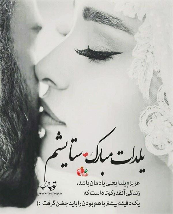عکس نوشته یلدات مبارک ستایشم