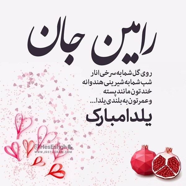 عکس تبریک شب یلدا به اسم رامین