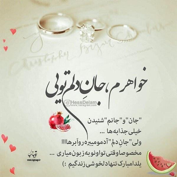 عکس نوشته خواهرم یلدات مبارک عاشقانه