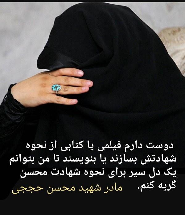 عکس مادر شهید محسن حججی