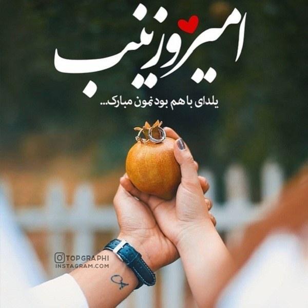تبریک شب یلدا با اسم امیر و زینب