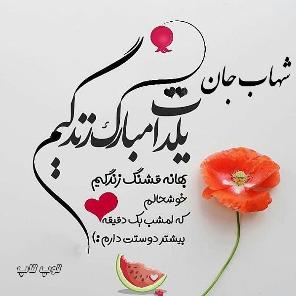 تبریک شب یلدا به اسم شهاب