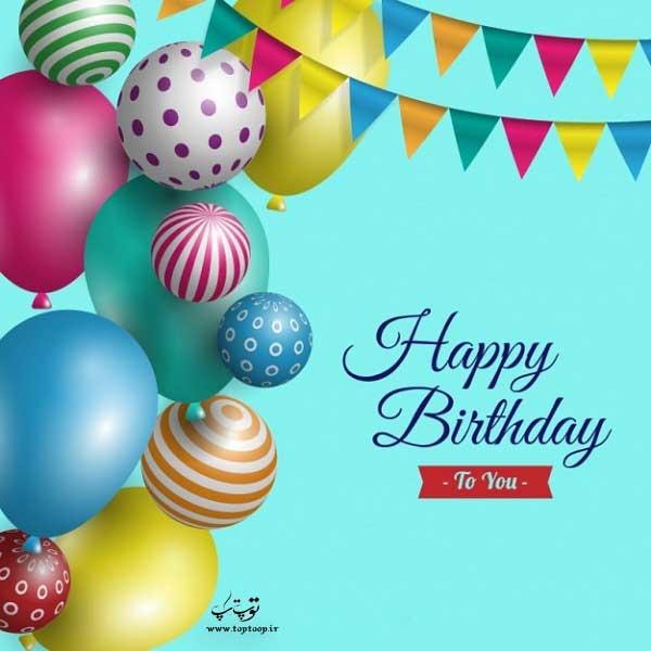 متن های انگلیسی زیبا برای تبریک تولد