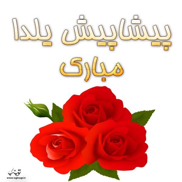 عکسهای تبریک پیشاپیش شب یلدا