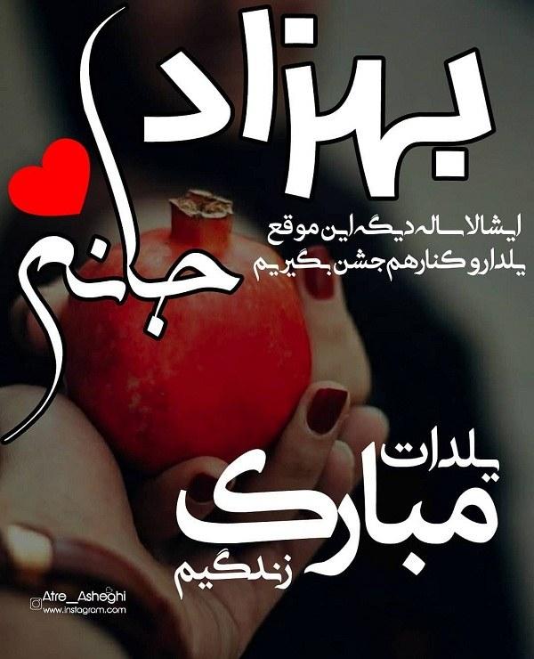 عکس بهزاد جانم یلدات مبارک