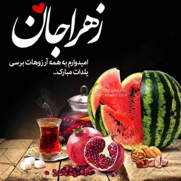 تبریک شب یلدا با اسم شما (2)