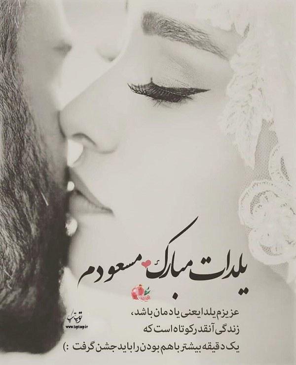 عکس نوشته یلدات مبارک مسعودم