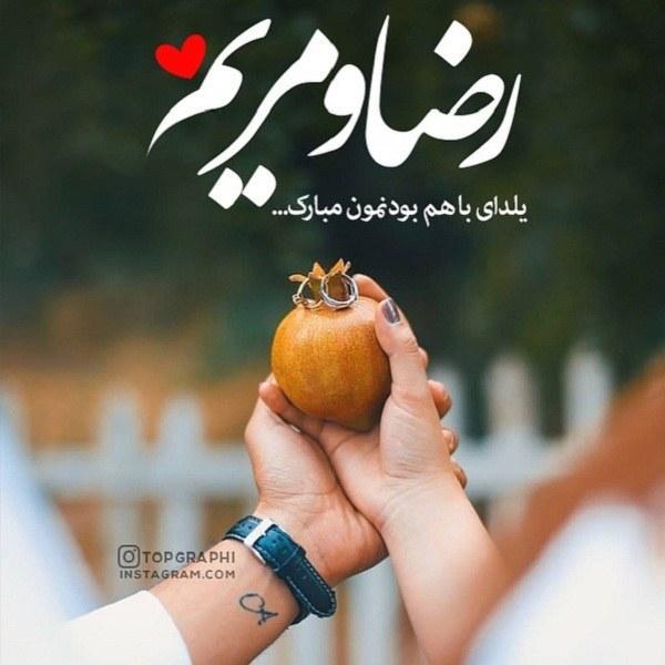 تصاویر شب یلدا برای اسم های رضا و مریم