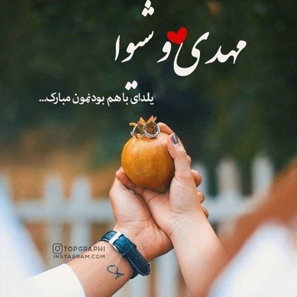 تبریک شب یلدا به اسم مهدی و شیوا
