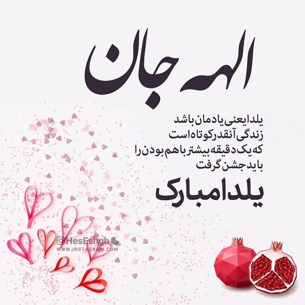 تبریک شب یلدا با اسم شما سری (2)