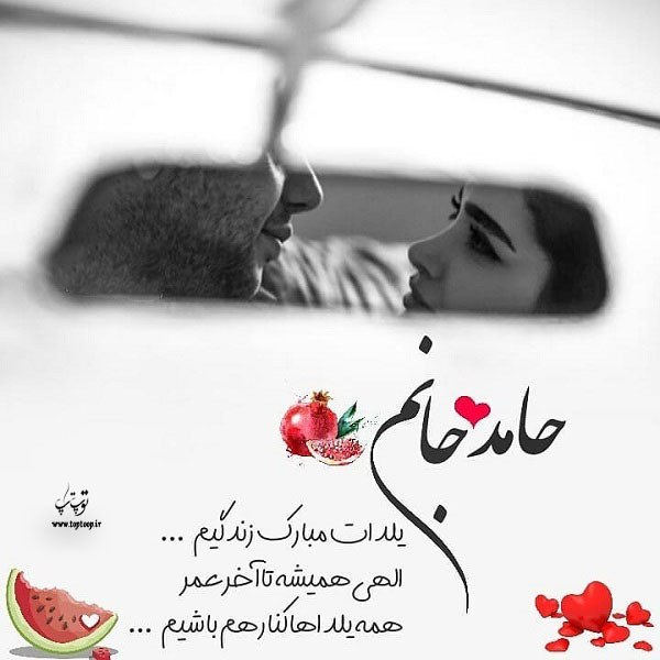 عکس نوشته حامد جان یلدات مبارک