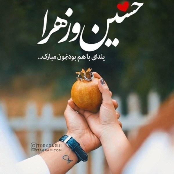تبریک شب یلدا با اسم حسین و زهرا